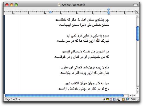 An Arabic poem (before)