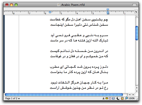 An Arabic poem (after)