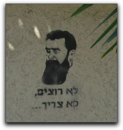 Herzl stencil spray painted on a wall in Tel Aviv 2009