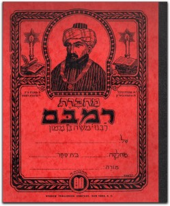the RaMBaM maḥberet (notebook)