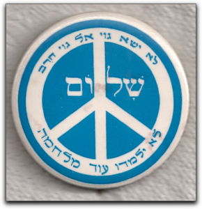 nuclear disarmament symbol with שלום