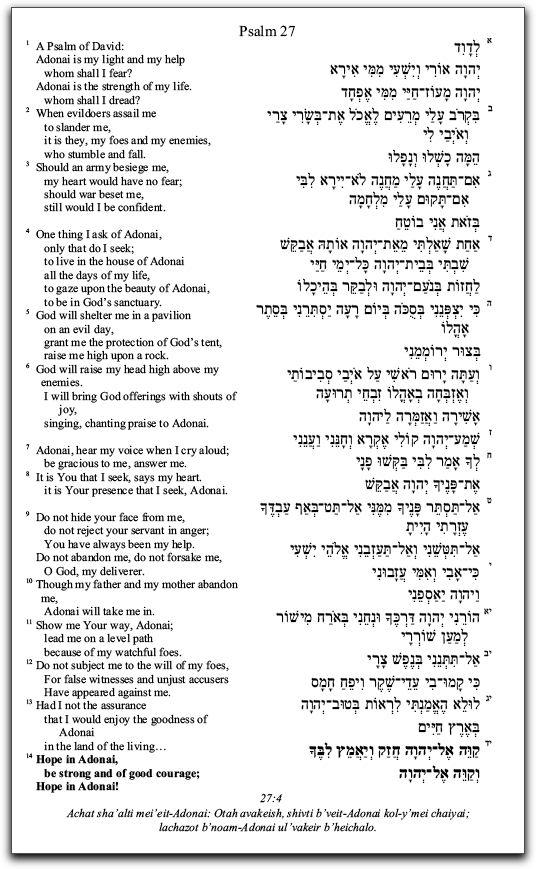 Image result for hebrew psalm 27