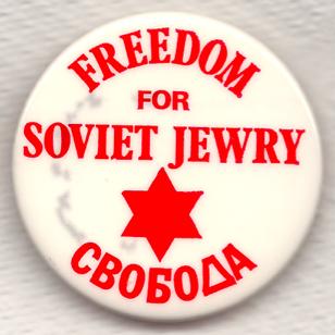 Freedom for Soviet Jewry СБОВДА