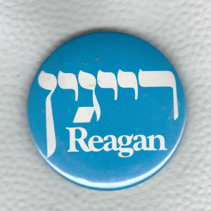 Reagan (in Hebrew)